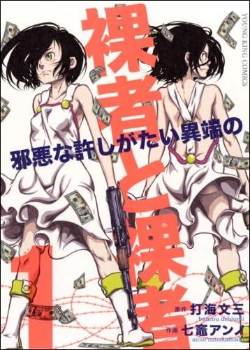 裸者と裸者 邪悪な許しがたい異端の 1 (ヤングキングコミックス)