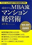 ワンルームから始めて年収4000万円!  成功するMBA流マンション経営術