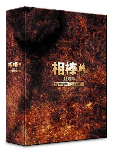 相棒 -劇場版- 絶体絶命!42.195km 東京ビッグシティマラソン  豪華版BOX (数量限定生産) [DVD]