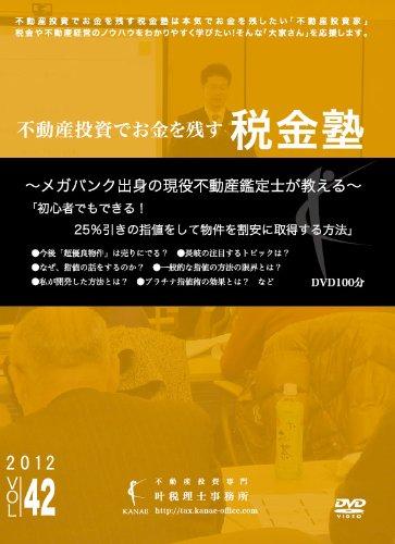 不動産投資でお金を残す税金塾Vol.42 指値をして割安に取得する方法 [DVD]