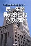 第一生命・株式会社化への決断―日本最大の株主数の会社が誕生