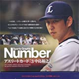 Numberアスリートカード「中島裕之」 BOX