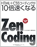 "Photos of the items ""HTML + CSS coding is 10 times faster Zen Coding"""
