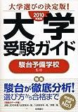 2010年度版 大学選びの決定版! 大学受験ガイド