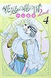 花冠の竜の国2nd 4 (プリンセスコミックス)