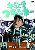 邦画クラシックス 生誕八十八周年、「モダニスト」中平康セレクション! 牛乳屋フランキー[DVD]
