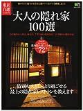 大人の隠れ家100選―特別な人としっとり過ごせる最上の隠れ家レストランを教えます (エイムック 1477 東京百選 完全保存版)