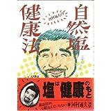 自然塩健康法 (Josei Seven books)