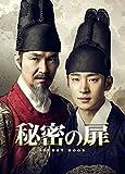 秘密の扉 DVD-BOXI -