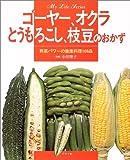 ゴーヤー、オクラ、とうもろこし、枝豆のおかず―野菜パワーの健康料理108品 (マイライフシリーズ特集版)