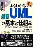 図解入門 よくわかる最新UMLの基本と仕組み―オブジェクト指向ソフトウェア設計の基礎 (How‐nual Visual Guide Book)