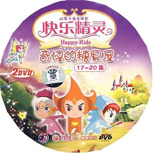 快乐精灵 奇怪的糖果屋(17-20集) dvd