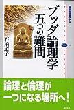 ブッダ論理学五つの難問 (講談社選書メチエ)
