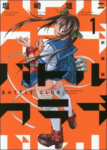 新装版 バトルクラブ 1巻 (コミック(YKコミックス))