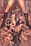 異形の監督ジェス・フランコ―ユーロ・トラッシュ映画がほこる巨匠のすべて (映画秘宝COLLECTION)