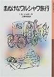 まぬけなワルシャワ旅行 (岩波少年文庫)
