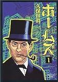 ホームズ 1 (ヤングジャンプコミックス)