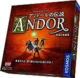 アンドールの伝説 完全日本語版