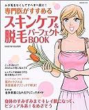 専門医がすすめるスキンケア&脱毛パーフェクトBOOK (別冊週刊女性)