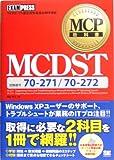 MCP教科書 MCDST(試験番号70-271/70-272)