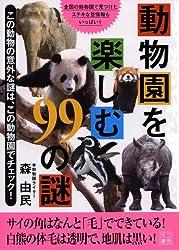 動物園を楽しむ99の謎