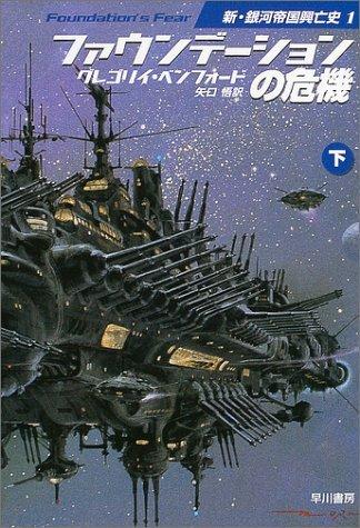 ファウンデーションの危機〈下〉—新・銀河帝国興亡史1 (ハヤカワ文庫SF)