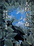 人狩りの森 (二見文庫―ザ・ミステリ・コレクション)