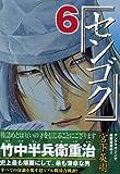 センゴク(6) (ヤングマガジンコミックス)