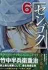 センゴク 第6巻 2005年09月06日発売