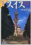 スイス—中世都市の旅 (世界歴史の旅)(森田 安一)