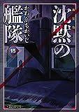 新装版 沈黙の艦隊(15) (KCデラックス モーニング)