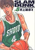 Slam dunk—完全版 (#8) (ジャンプ・コミックスデラックス)