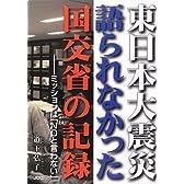東日本大震災語られなかった国交省の記録ーミッションは「NOと言わない」 (-)