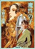 魔性の子 (新潮文庫―ファンタジーノベル・シリーズ)