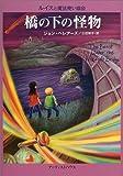 橋の下の怪物 (ルイスと魔法使い協会)
