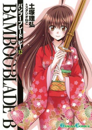 BAMBOO BLADE B (12)(完) (ガンガンコミックス)