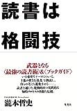 読書は格闘技 (集英社)