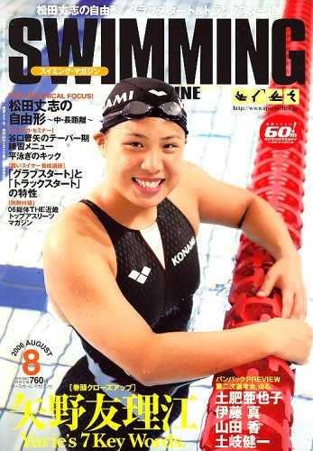 SWIMMING MAGAINE (スイミング・マガジン) 2006年 08月号 [雑誌]