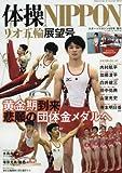 体操リオデジャネイロオリンピック展望号 2016年 08 月号 [雑誌]: スポーツマガジン 増刊
