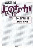 国語 心に届く日本語 ― [よのなか]教科書