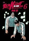 荒くれKNIGHT 黒い残響完結編 6 (ヤングチャンピオン・コミックス)