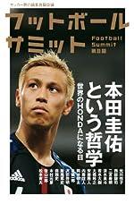 フットボールサミット第8回 本田圭佑という哲学 背番号「4」の完成形を追って