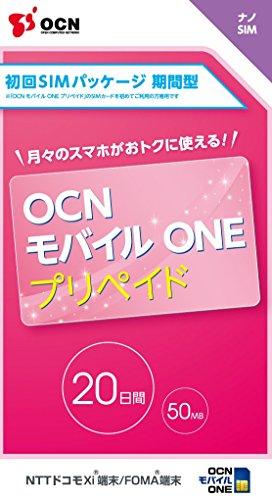 OCN モバイル ONEプリペイド初回SIMパッケージ)期間型 ナノSIM