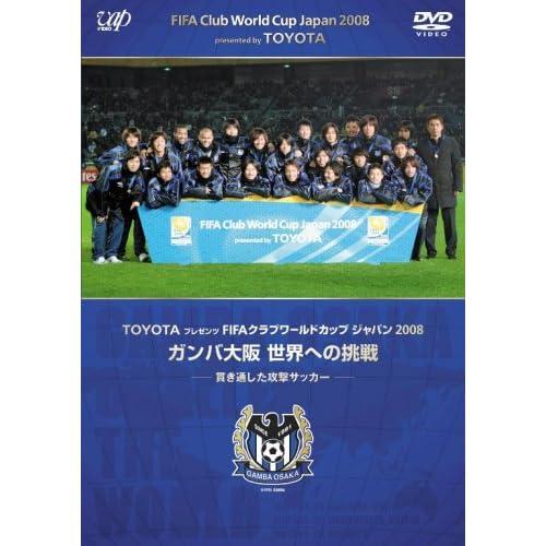 TOYOTAプレゼンツ FIFAクラブワールドカップジャパン2008 ガンバ大阪 世界への挑戦 [DVD]をAmazonでチェック!
