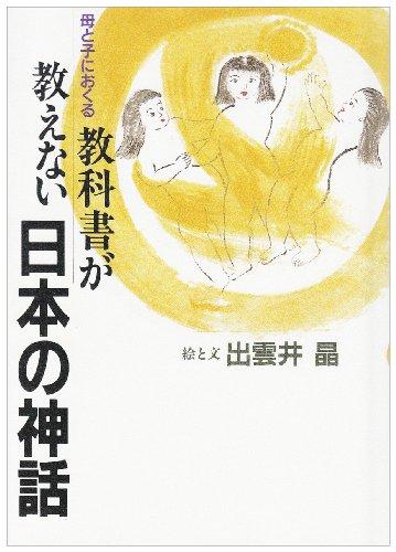 母と子におくる教科書が教えない日本の神話