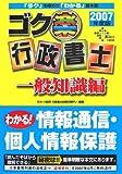 ゴク楽行政書士 一般知識編 2007年度版 (2007) (DAI-Xの資…