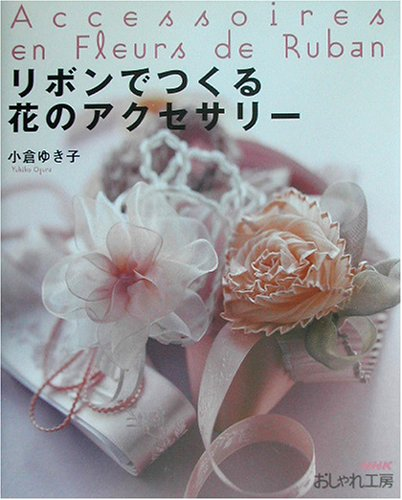 リボンでつくる花のアクセサリー (NHKおしゃれ工房)