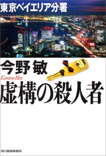 虚構の殺人者—東京ベイエリア分署 (ハルキ文庫)
