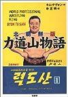 北朝鮮版 力道山物語