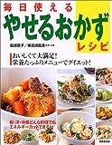 毎日使えるやせるおかずレシピ—おいしくて大満足!栄養たっぷりメニューでダイエット! (Healthy recipe)